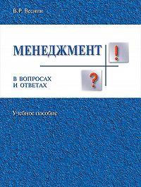 Владимир Веснин -Менеджмент в вопросах и ответах. Учебное пособие