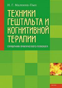 Ирина Малкина-Пых -Техники гештальта и когнитивной терапии
