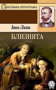 Іван Липа -Близнята