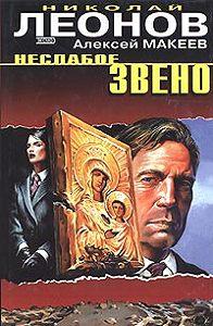 Алексей Макеев -Пять минут до расплаты
