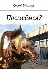 Сергей Михалёв - Посмеёмся?