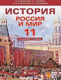 Олег Волобуев -История. Россия и мир.11 класс. Базовый уровень