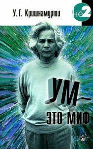 У. Г. Кришнамурти - Ум – это миф