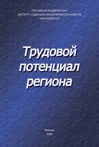 В. А. Ильин, А. А. Шабунова, Елена Чекмарева, К. А. Гулин - Трудовой потенциал региона