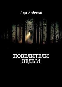 Ади Азбеков -Повелители ведьм