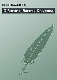 Василий Жуковский - О басне и баснях Крылова