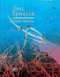 Олег Николаевич Ермаков -Песнь тунгуса