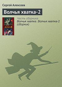 Сергей Алексеев -Волчья хватка-2