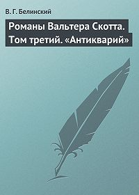 В. Г. Белинский -Романы Вальтера Скотта. Том третий. «Антикварий»
