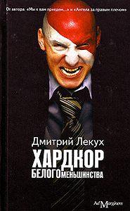 Дмитрий Лекух - Хардкор белого меньшинства (сборник)