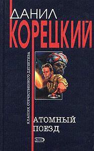 Данил Корецкий -Атомный поезд