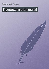 Григорий Горин - Приходите в гости!