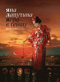 Яна Лапутина -Игра в гейшу. Peek-a-boo