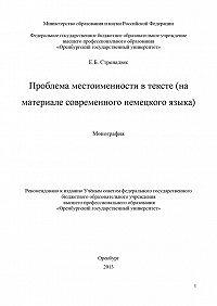 Евгений Стренадюк - Проблема местоименности в тексте (на материале современного немецкого языка)
