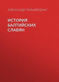 Александр Гильфердинг -История балтийских славян