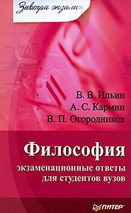 В. П. Огородников -Философия: экзаменационные ответы для студентов вузов