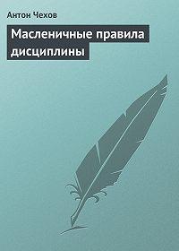 Антон Чехов -Масленичные правила дисциплины