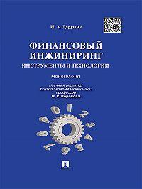 Иван Дарушин - Финансовый инжиниринг: инструменты и технологии. Монография