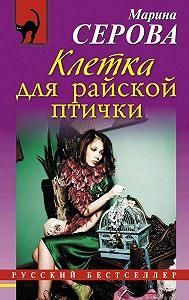 Марина Серова -Клетка для райской птички