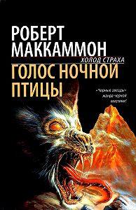 Роберт Маккаммон -Голос ночной птицы