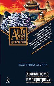 Екатерина Лесина -Хризантема императрицы