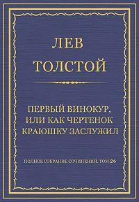 Лев Толстой -Полное собрание сочинений. Том 26. Произведения 1885–1889 гг. Первый винокур, или Как чертенок краюшку заслужил