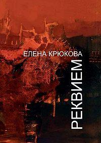 Елена Николаевна Крюкова -Реквием