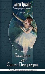 Анри Труайя -Балерина из Санкт-Петербурга