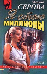 Марина Серова -Я стою миллионы