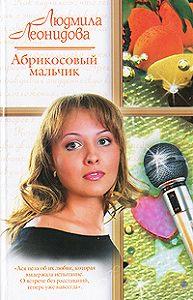Людмила Леонидова -Абрикосовый мальчик