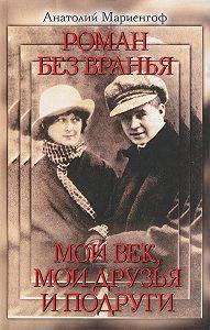 Анатолий Мариенгоф -Роман без вранья. Мой век, мои друзья и подруги