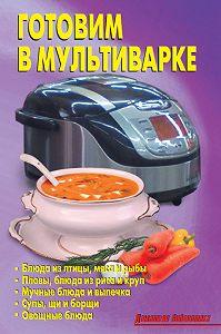 Л. Калугина - Готовим в мультиварке