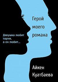 Айкен Куатбаева -Герой моего романа
