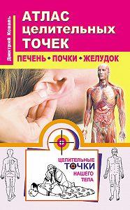 Дмитрий Коваль -Атлас целительных точек. Печень, почки, желудок