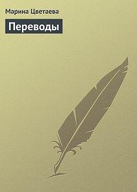 Марина Цветаева -Переводы