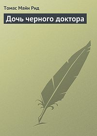 Томас Майн Рид - Дочь черного доктора