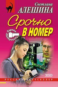 Светлана Алешина -Срочно в номер (сборник)