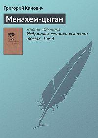 Григорий Канович - Менахем-цыган