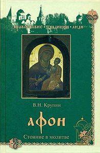 Владимир Николаевич Крупин -Афон. Стояние в молитве