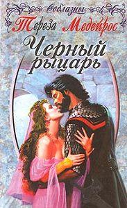 Тереза Медейрос - Черный рыцарь