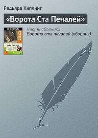 Редьярд Киплинг -«Ворота Ста Печалей»