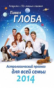 Павел Глоба -Астрологический прогноз для всей семьи на 2014 год