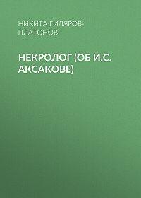 Никита Гиляров-Платонов -Некролог (об И.С. Аксакове)