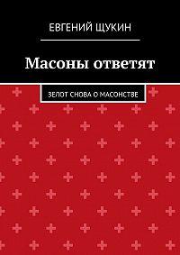 Евгений Щукин -Масоны ответят