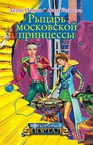 Анна Устинова -Рыцарь московской принцессы