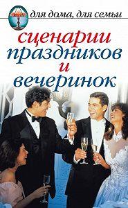 Сборник -Сценарии праздников и вечеринок