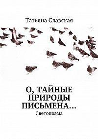 Татьяна Славская -О, тайные природы письмена… Светопоэма