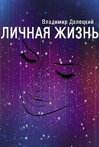 Владимир Далецкий - Личная жизнь