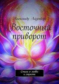 Александр Айзенберг - Восточный приворот