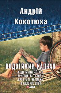 Андрій Анатолійович Кокотюха -Подвійний капкан (збірник)